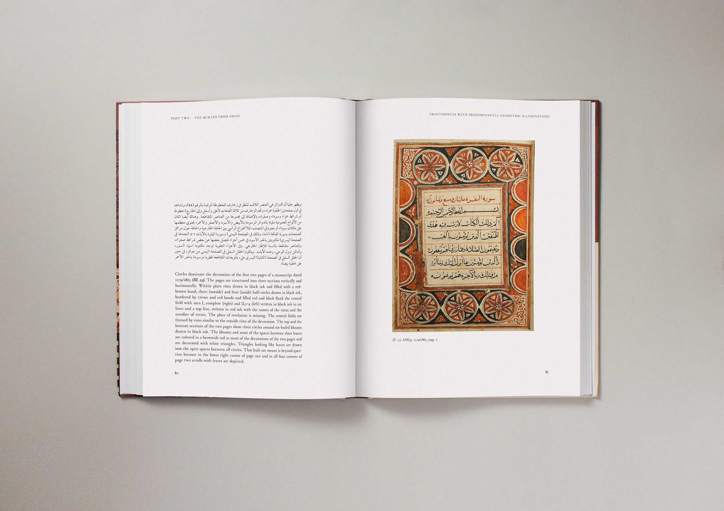 omanstudies_vol8_illuminated_qurans_interior_01