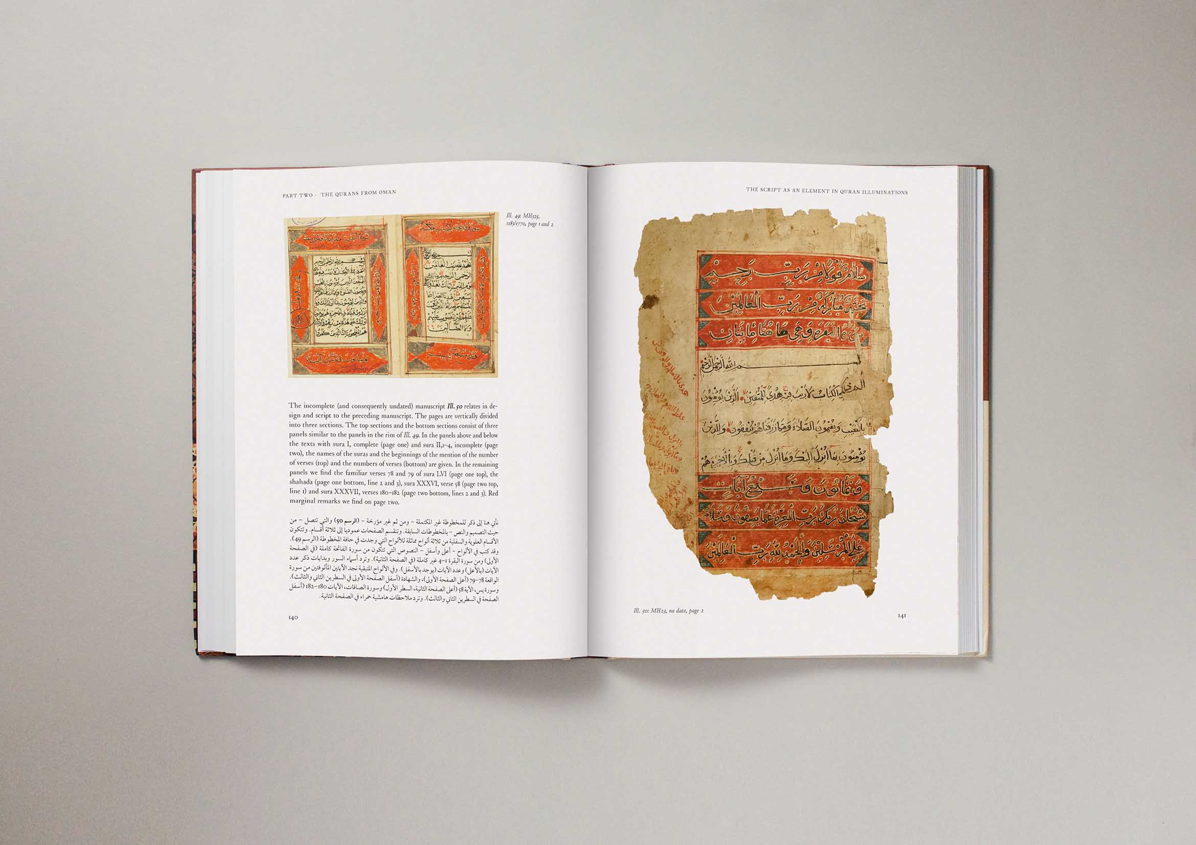 omanstudies_vol8_illuminated_qurans_interior_03
