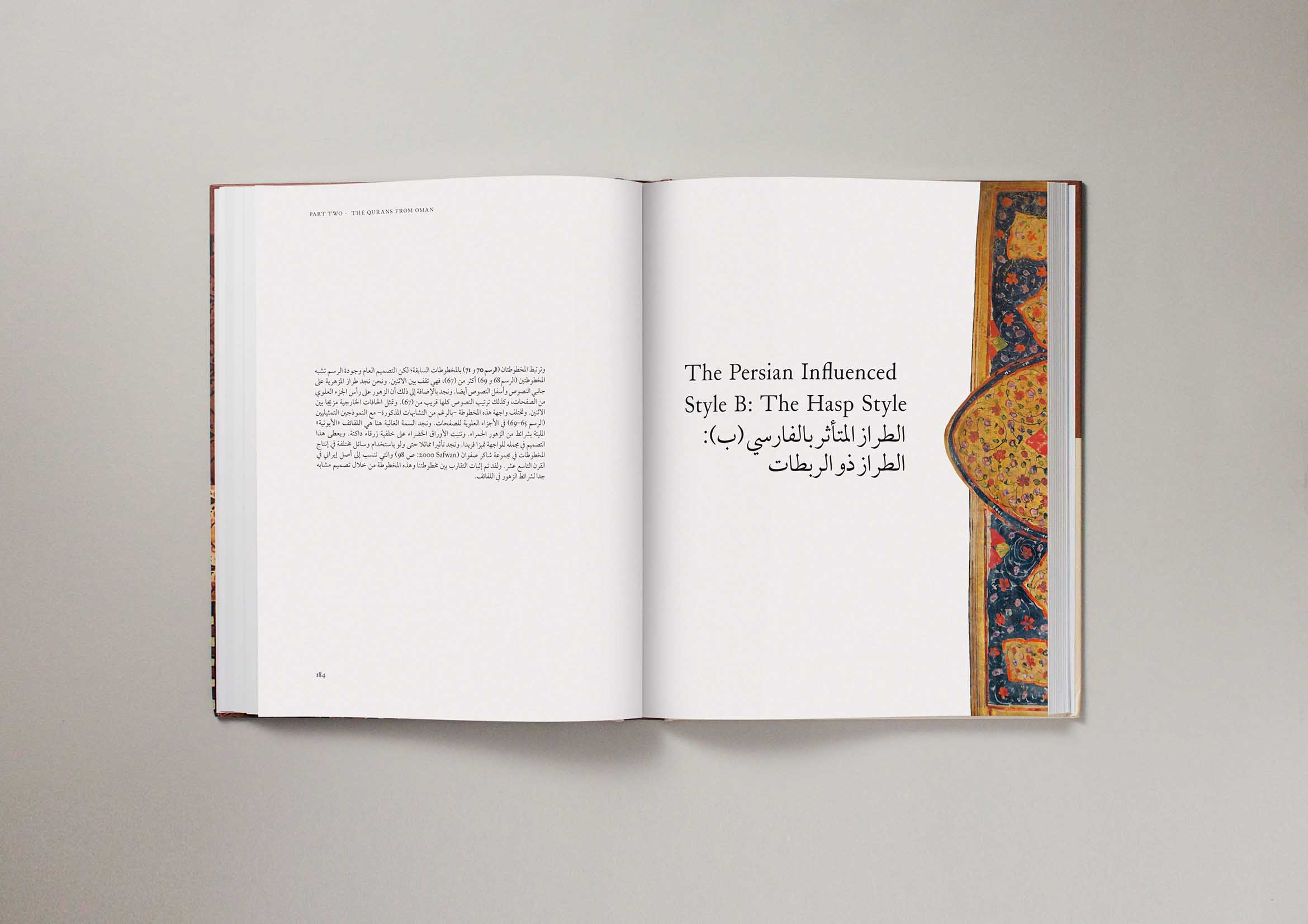 omanstudies_vol8_illuminated_qurans_interior_05